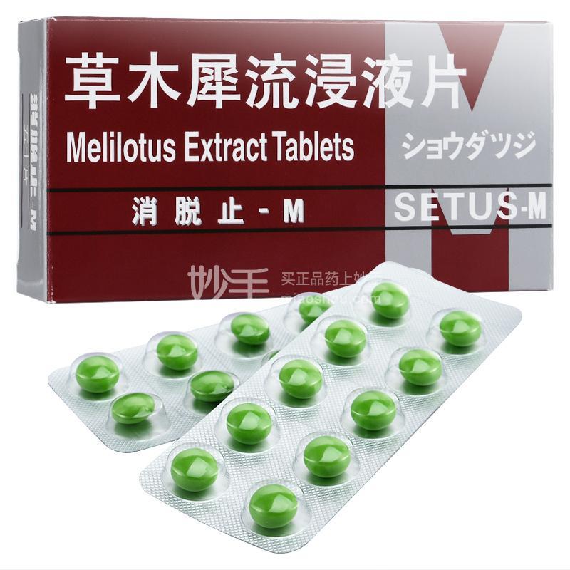 消脱止-M  草木犀流浸液片 400mg*50片/盒