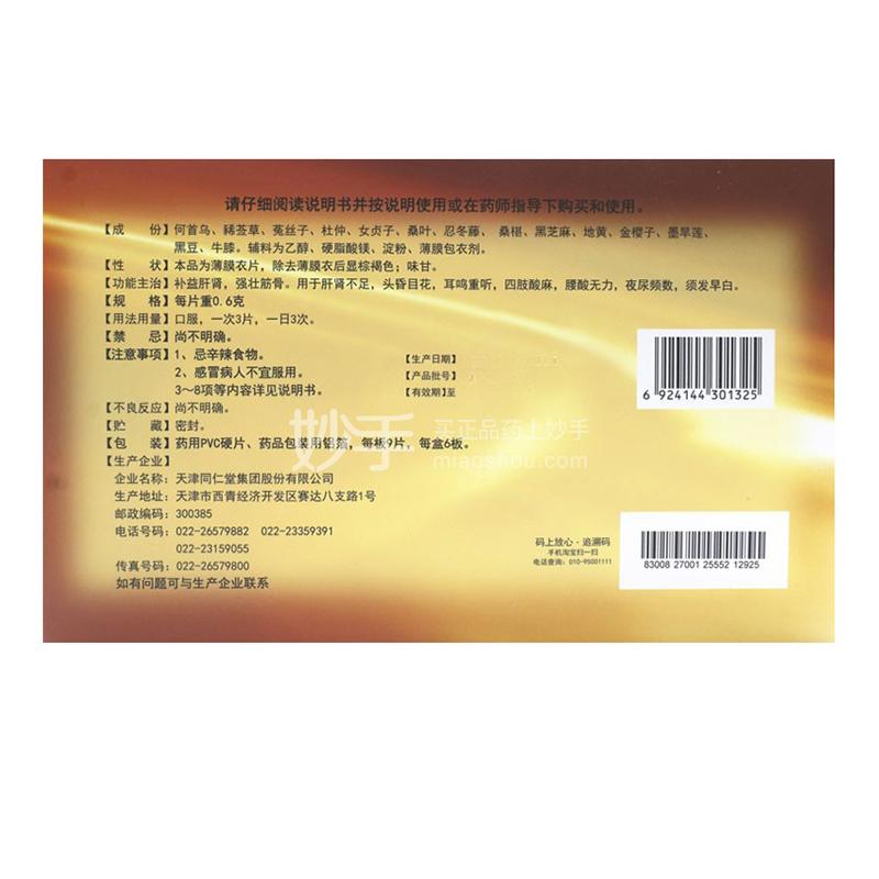 太阳 延寿片 0.6g*54片