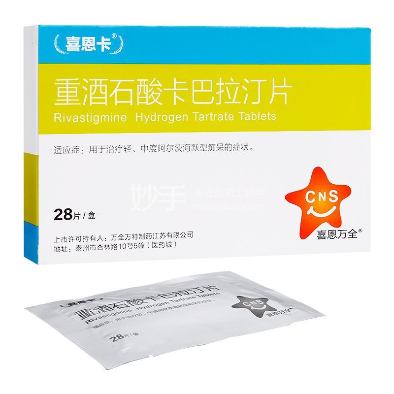 喜恩卡 重酒石酸卡巴拉汀片 1.5mg*28片