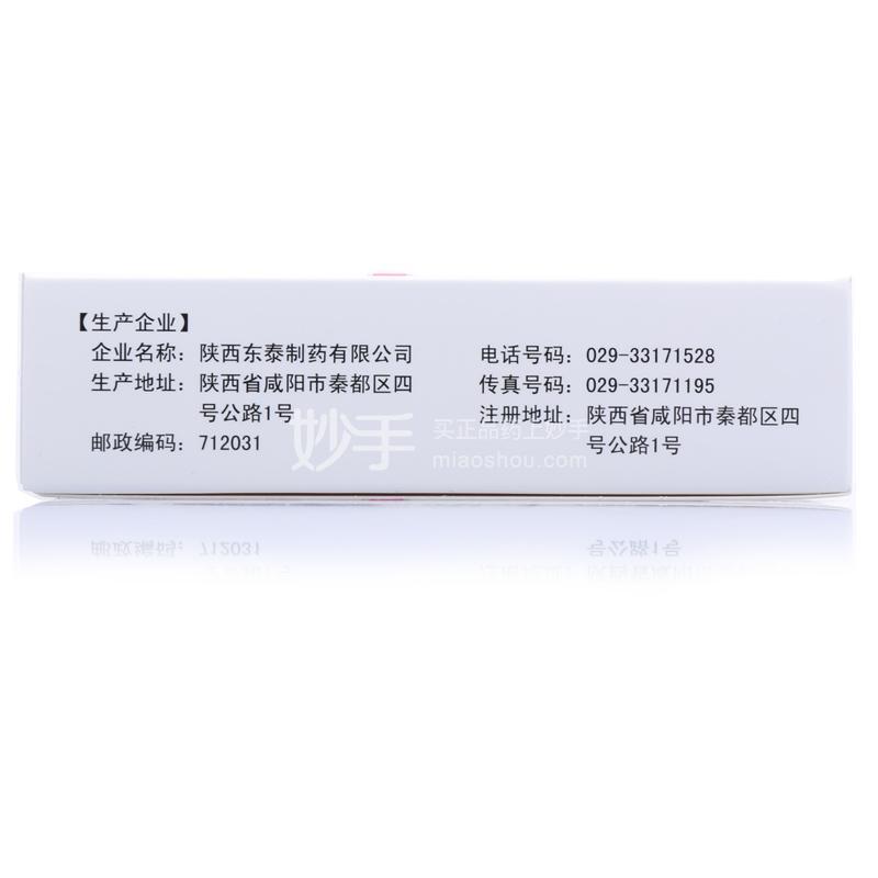 金爵 妇乐片 0.5g*30片