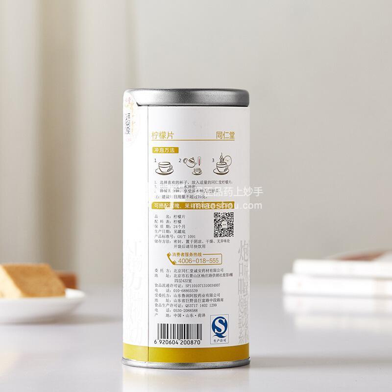 北京同仁堂(TRT)柠檬片40g*2 无硫熏