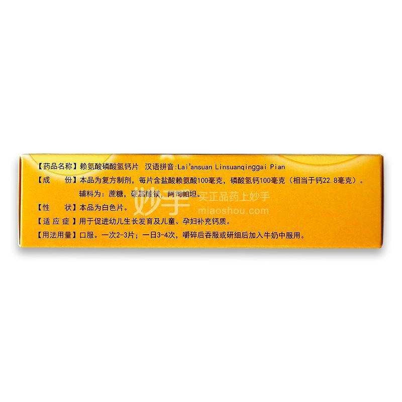 金加劲 赖氨酸磷酸氢钙片 72片