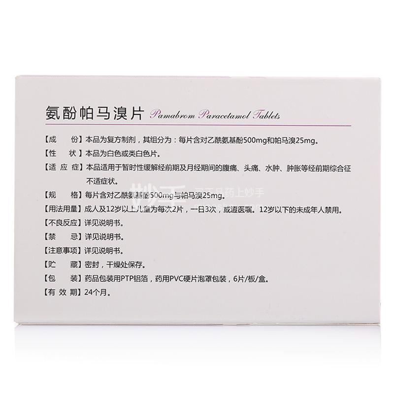艾佳 氨酚帕马溴片 (500mg:25mg)*6片