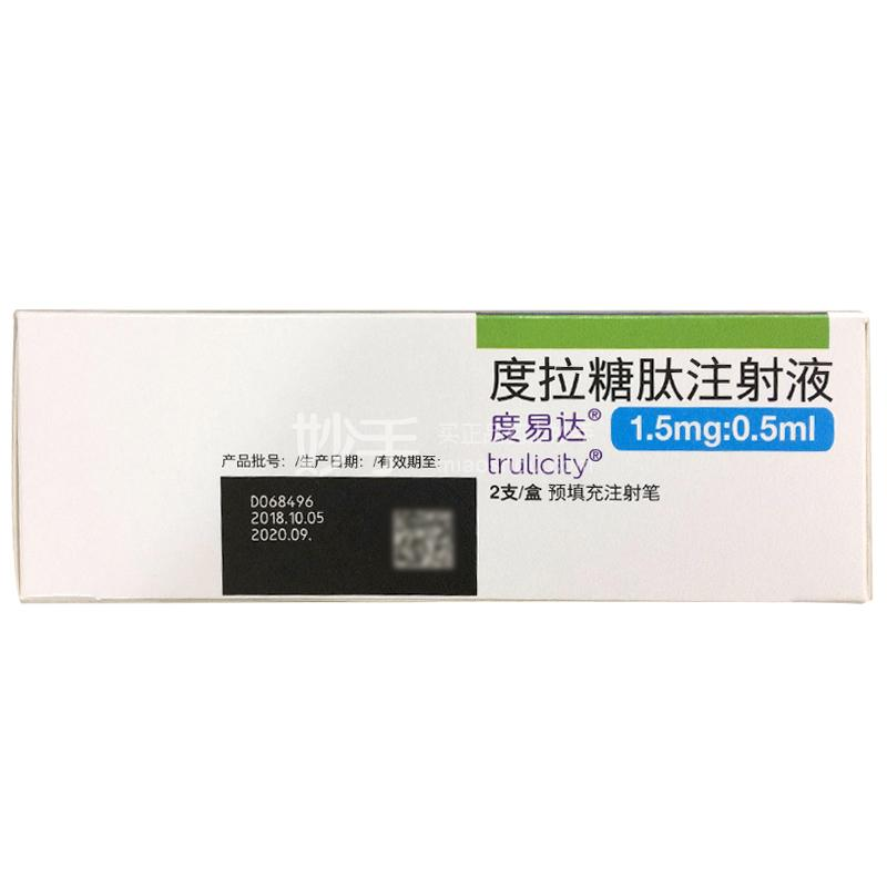 度易达 度拉糖肽注射液 1.5mg:0.5ml*2支