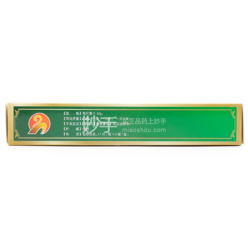 万德制药 糖尿乐片 0.62g*11片*2板