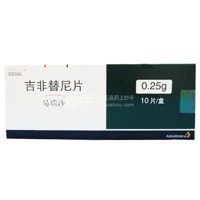 易瑞沙 吉非替尼片 0.25g*10片