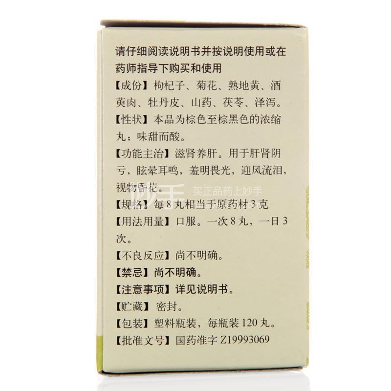 同仁堂 杞菊地黄丸(浓缩丸) 120丸