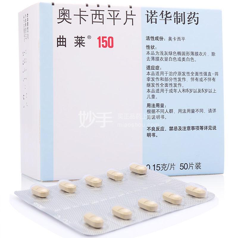 诺华曲莱 奥卡西平片 0.15g*50片