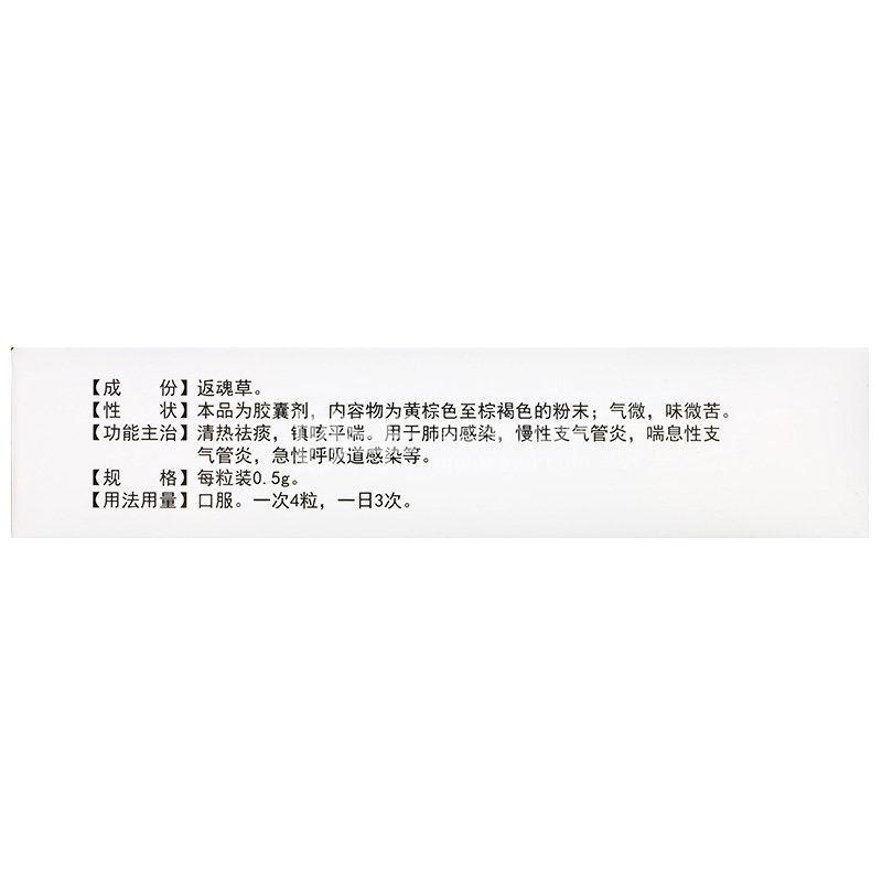 会通 肺宁胶囊(返魂草胶囊 ) 0.5g*14粒*3板