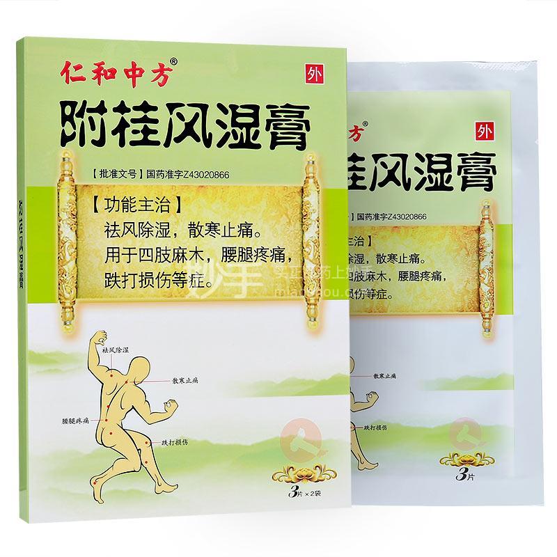 仁和 附桂风湿膏 7cm*10cm*6贴
