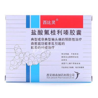 西比灵 盐酸氟桂利嗪胶囊 5mg*20粒