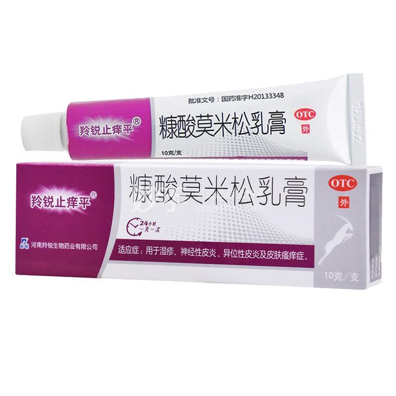 羚锐止痒平 糠酸莫米松乳膏 10g