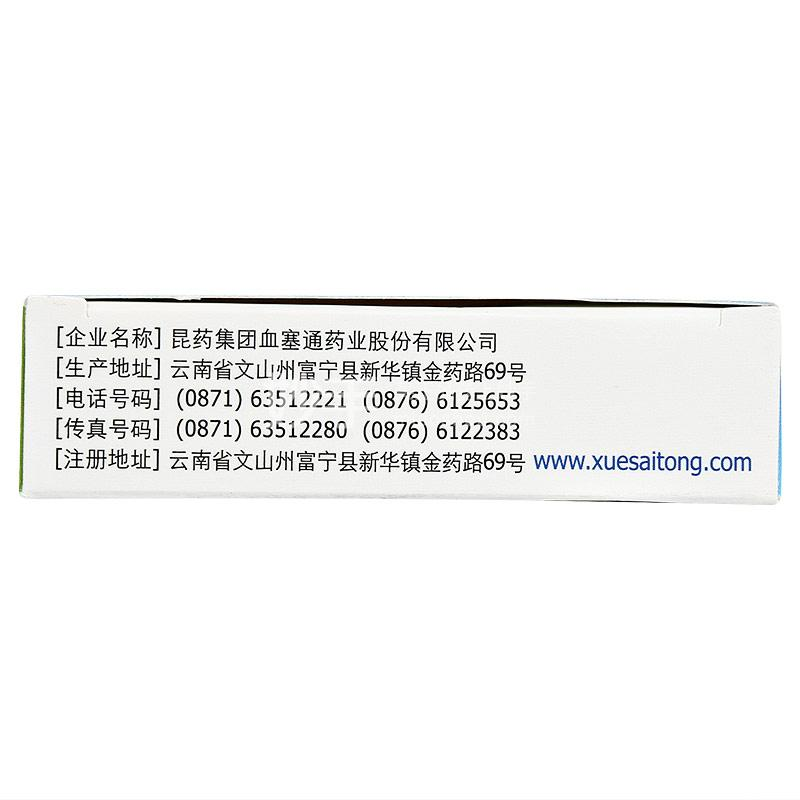 【10盒特惠】步长 前列舒通胶囊 0.4g*36粒*10盒
