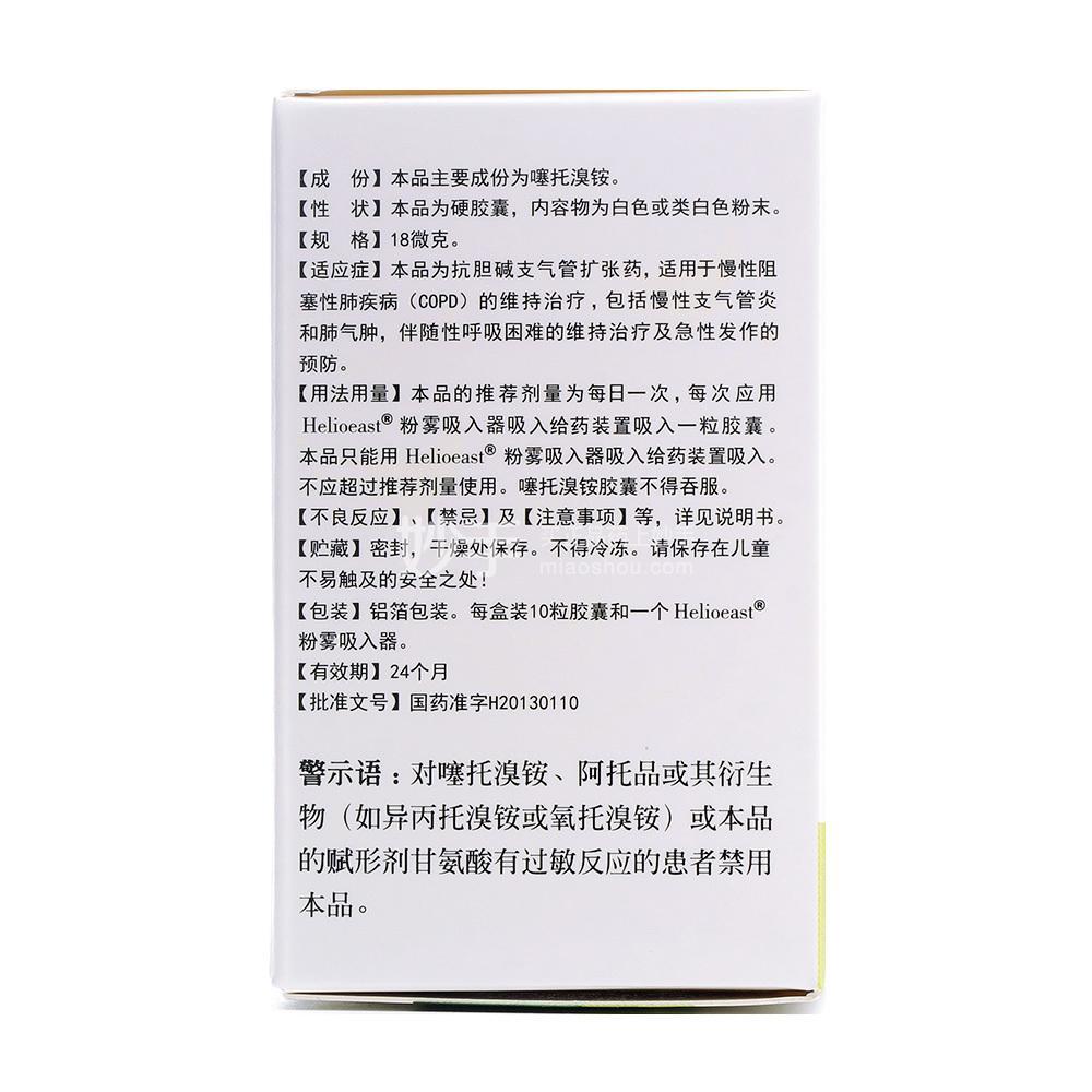 弘明瑞 噻托溴铵吸入粉雾剂 18ug*10粒