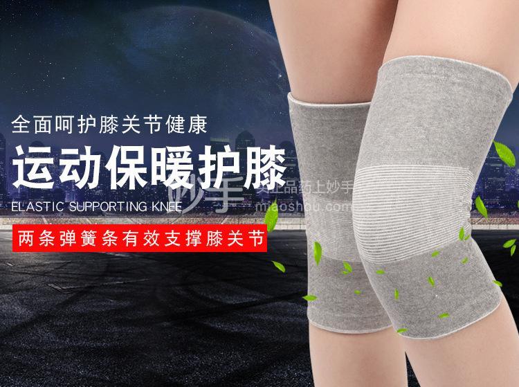 弹性绷带(护膝型)