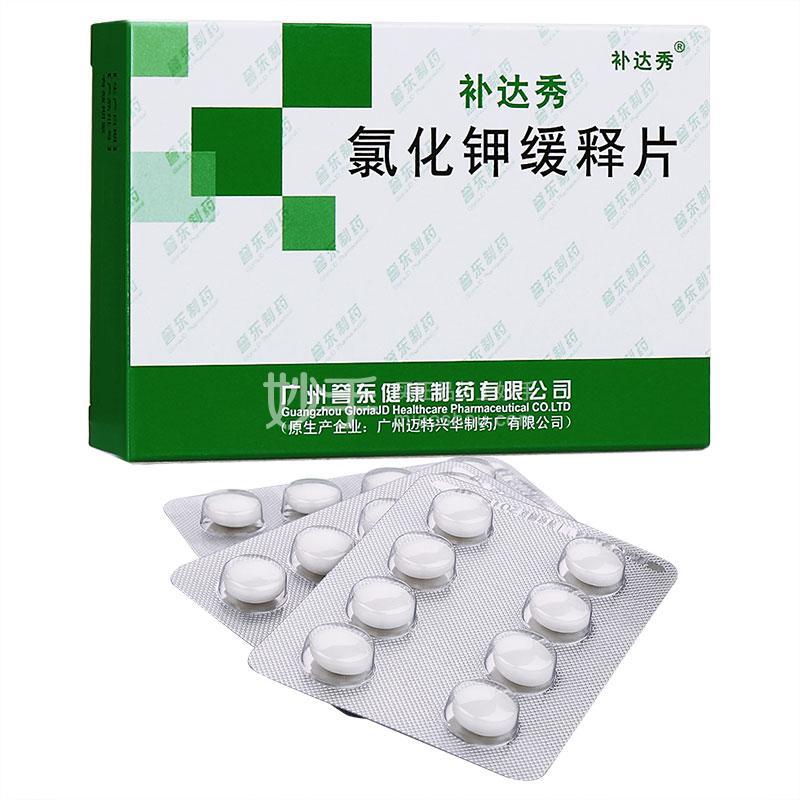 补达秀 氯化钾缓释片 0.5g*24片