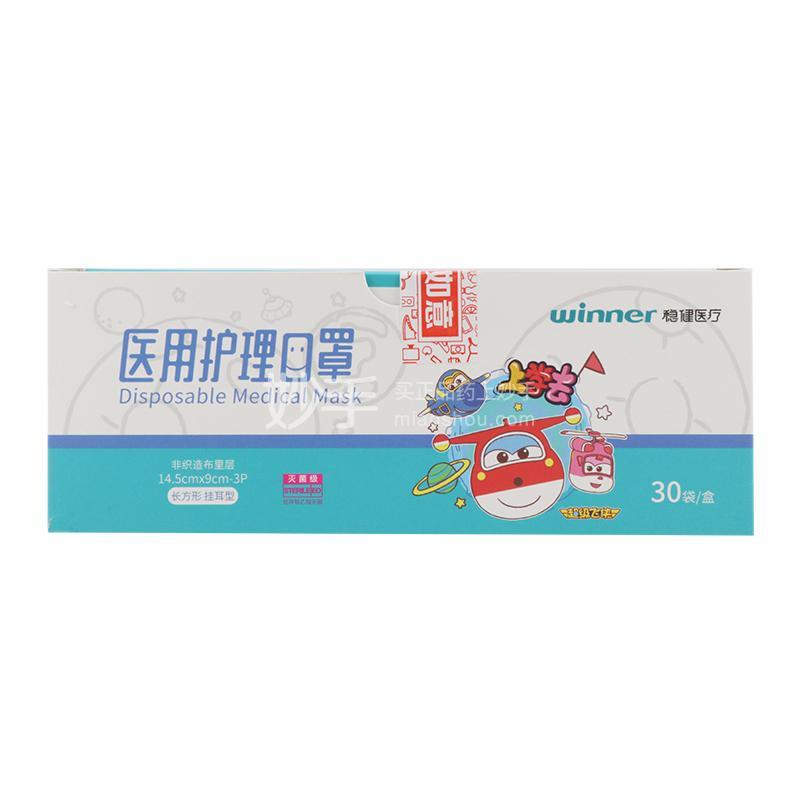 【蓝色酷飞/稳健】医用护理口罩 14.5cm*9cm-3P*1只(儿童)