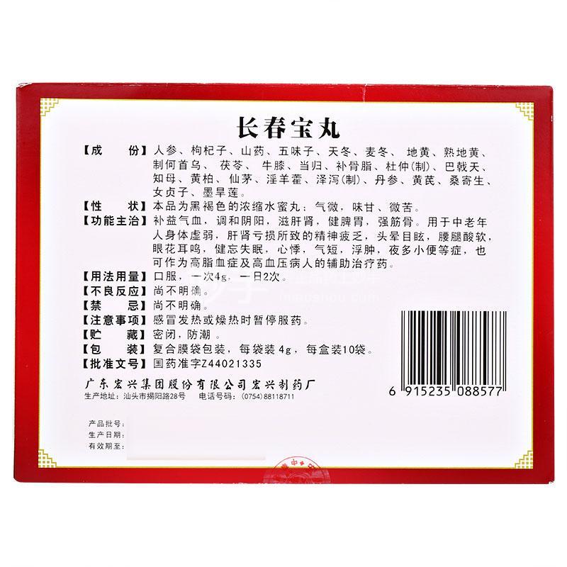 宏兴 长春宝丸 4g*10袋