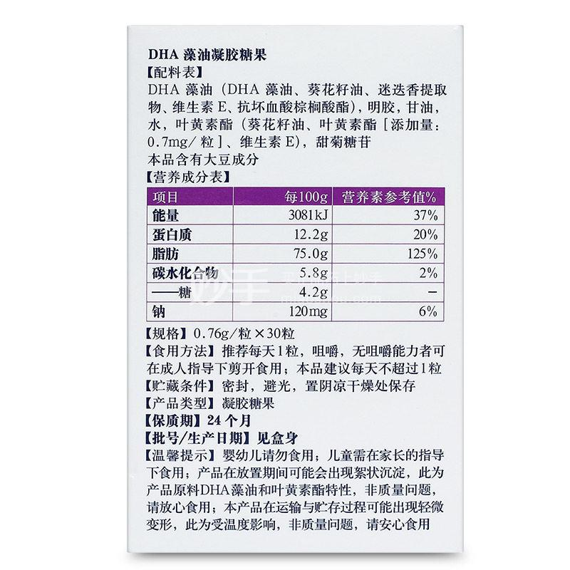 爱乐维  DHA藻油凝胶糖果0.76g*30粒