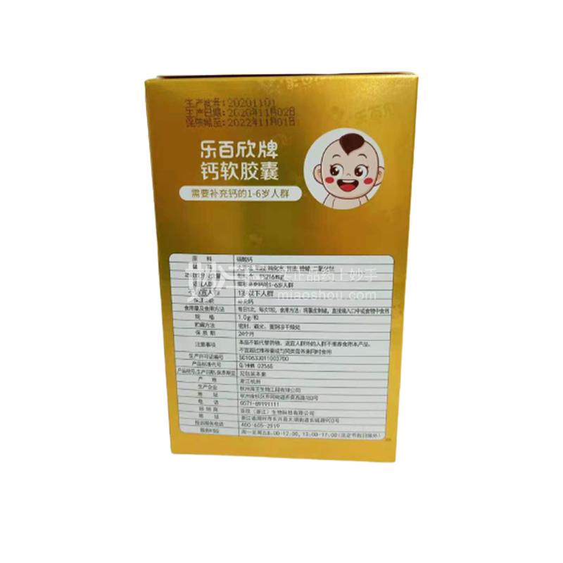 乐百欣 钙软胶囊 30g(1g*30粒)