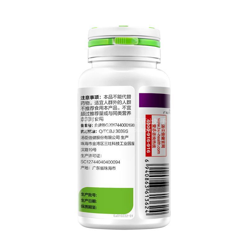 汤臣倍健 钙维生素D片(孕妇乳母) 1.3g*60片