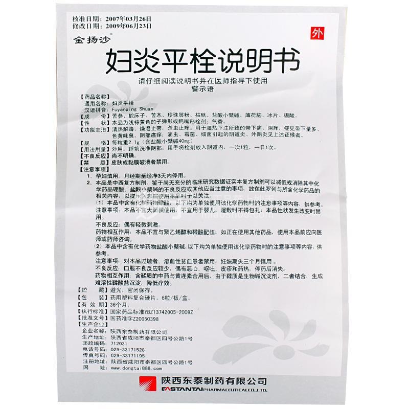 金扬沙 妇炎平栓 2.1g*6粒