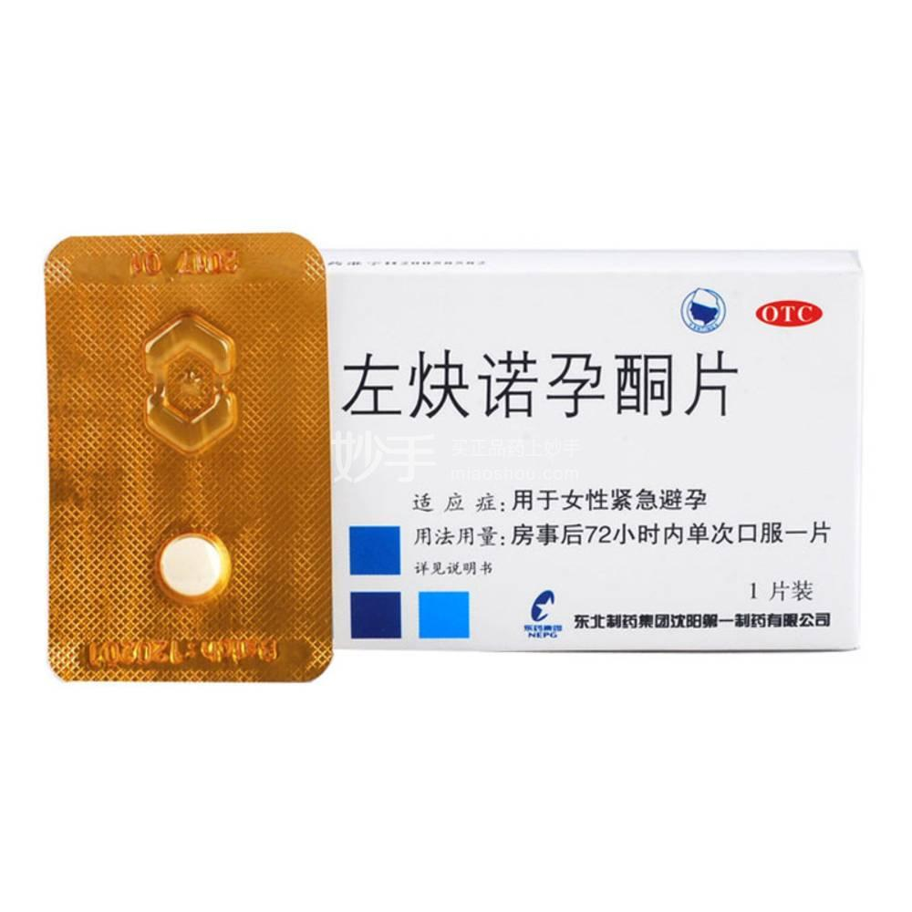 安婷 左炔诺孕酮片 1.5mg*1片