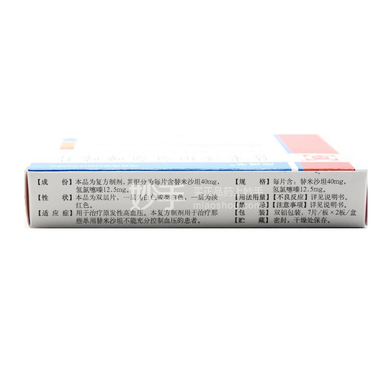欣通平 替米沙坦氢氯噻嗪片 14片