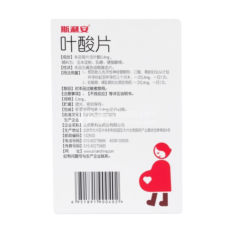 斯利安 叶酸片 0.4mg*31片*3板