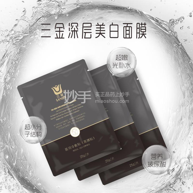 三金 医用冷敷贴(美白面膜贴) 25g*5片