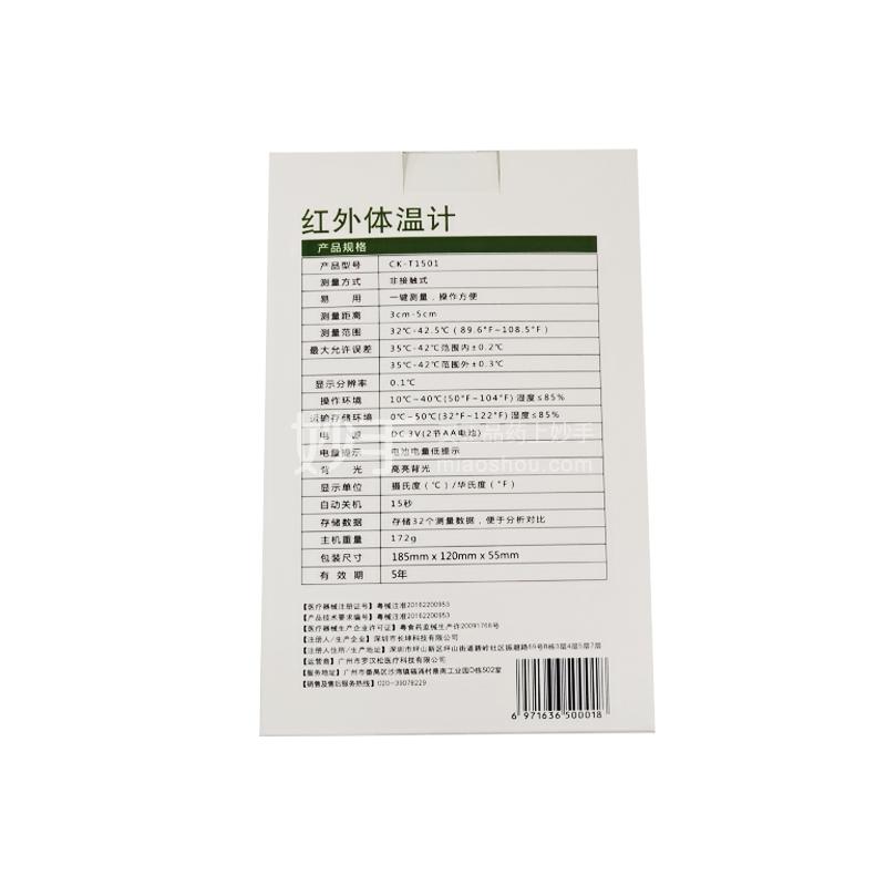 罗汉松 红外体温计 CK-T1501
