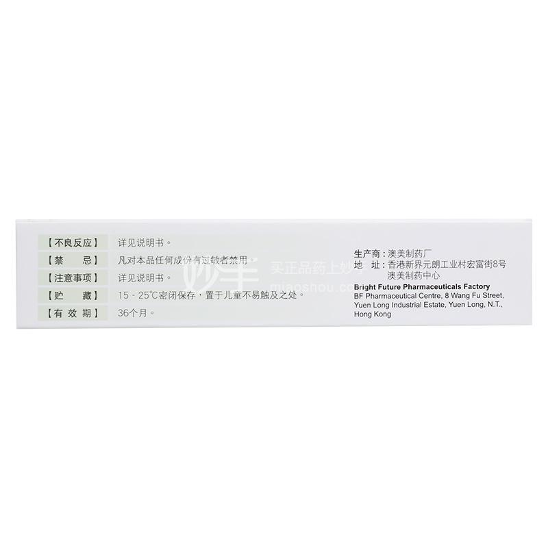 奥络 夫西地酸乳膏 5g:0.1g