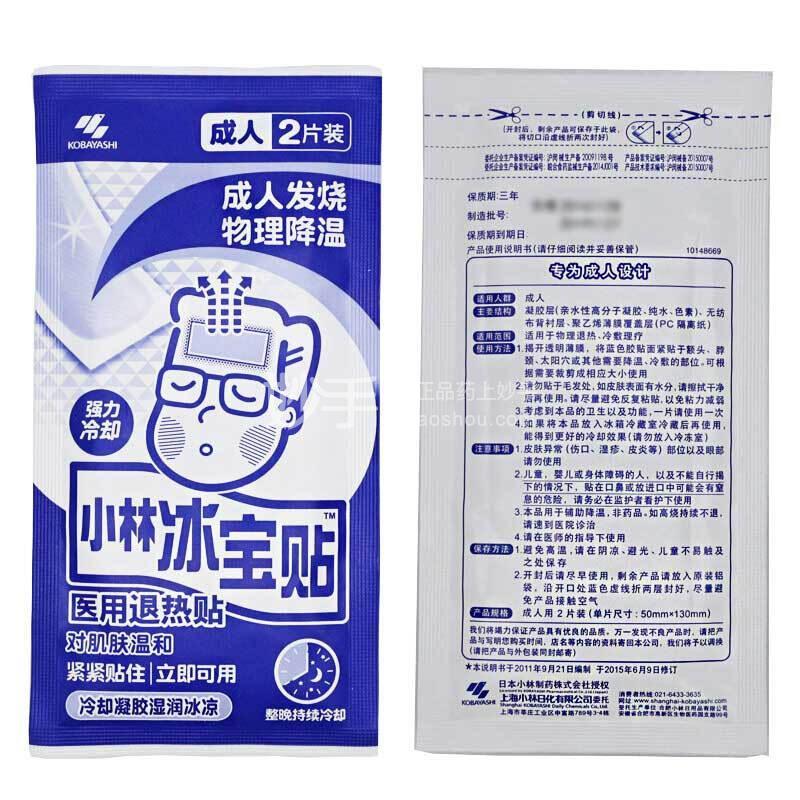 小林制药 成人医用退热贴(冰宝贴) 6片+2片