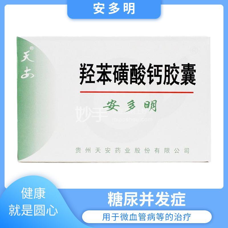 安多明 羟苯磺酸钙胶囊 0.25g*12粒*2板
