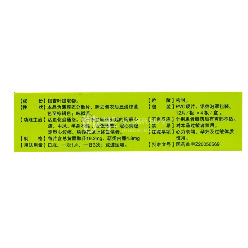 华纳杏 银杏叶分散片  48片