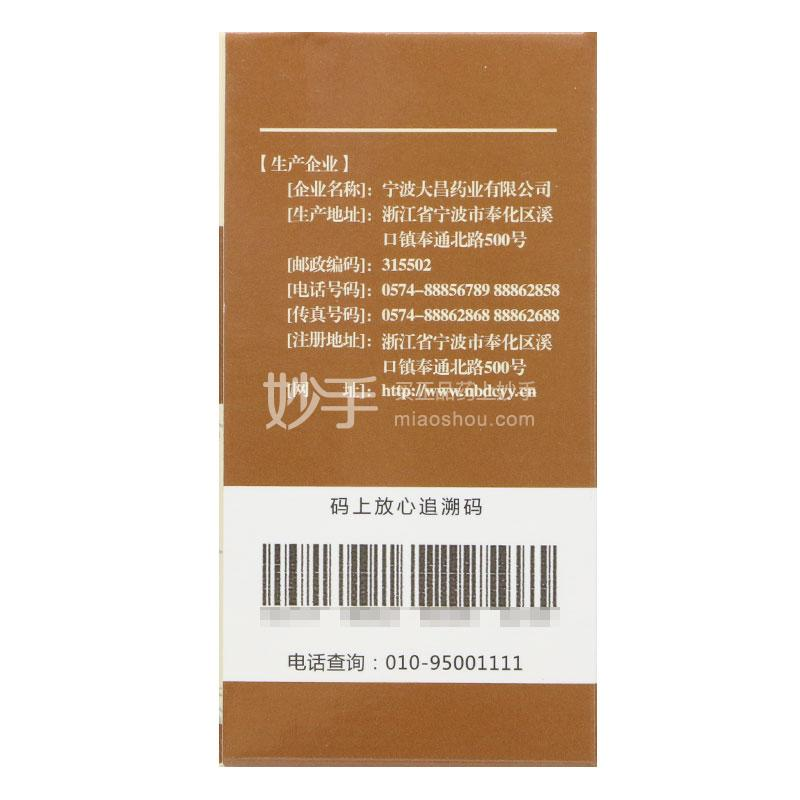 大昌 芪珍胶囊 0.3g*30粒