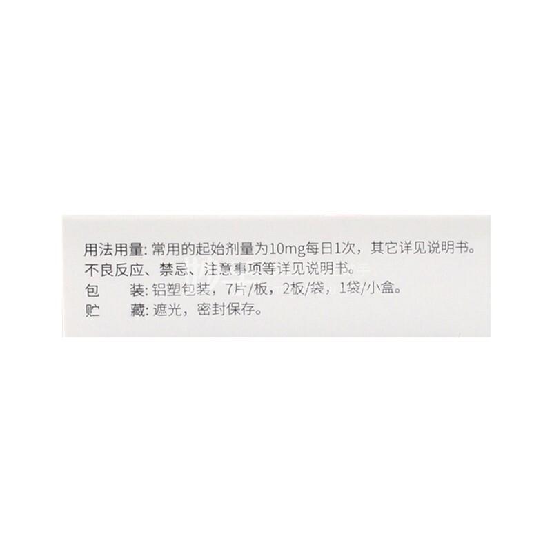 美达信 阿托伐他汀钙片 20mg*14片/盒