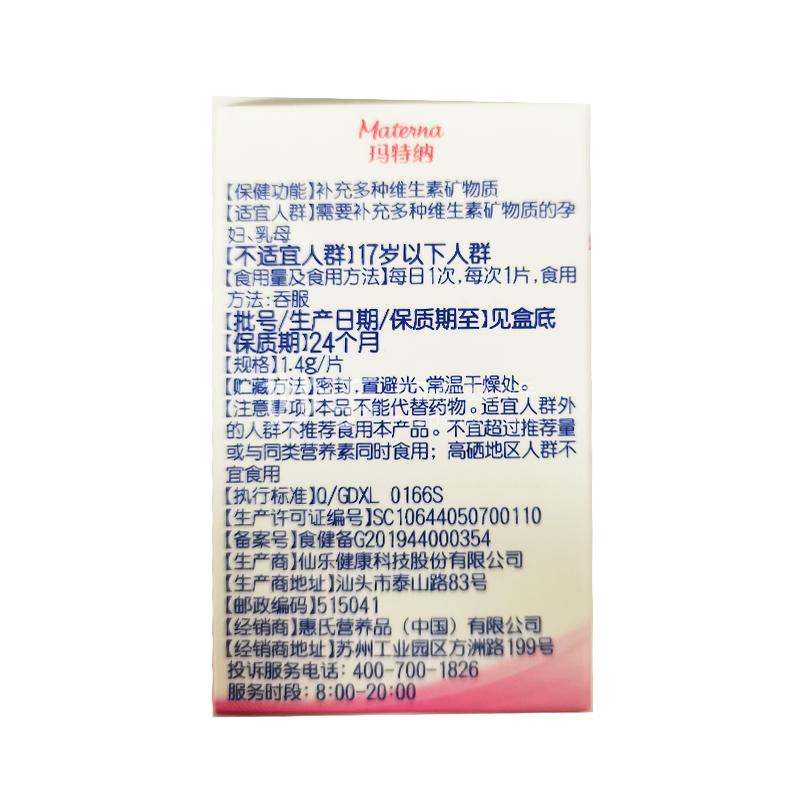 惠氏 多种维生素矿物质片(孕妇乳母) 21g(1.4g*15片)