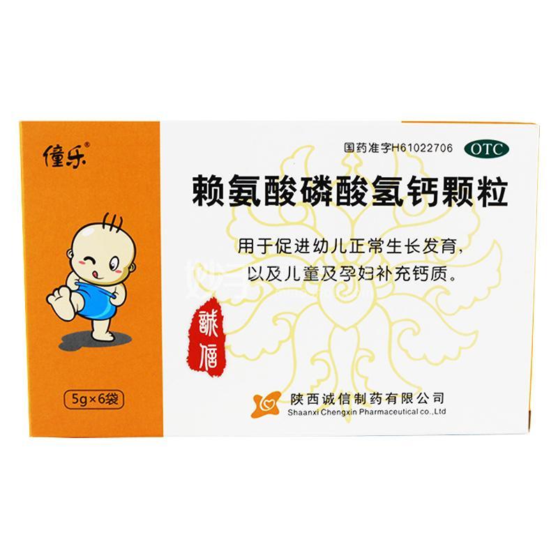 诚信 赖氨酸磷酸氢钙颗粒 5g*6袋