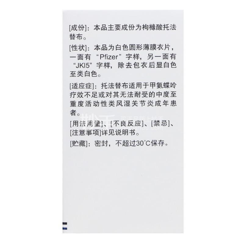 尚杰 枸橼酸托法替布片 5mg*28片