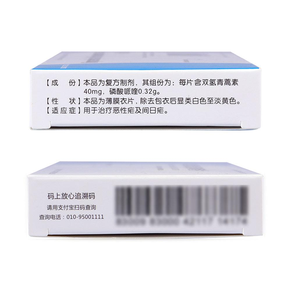 科泰复 双氢青蒿素哌喹片 (40mg:0.32g)*8片*1板