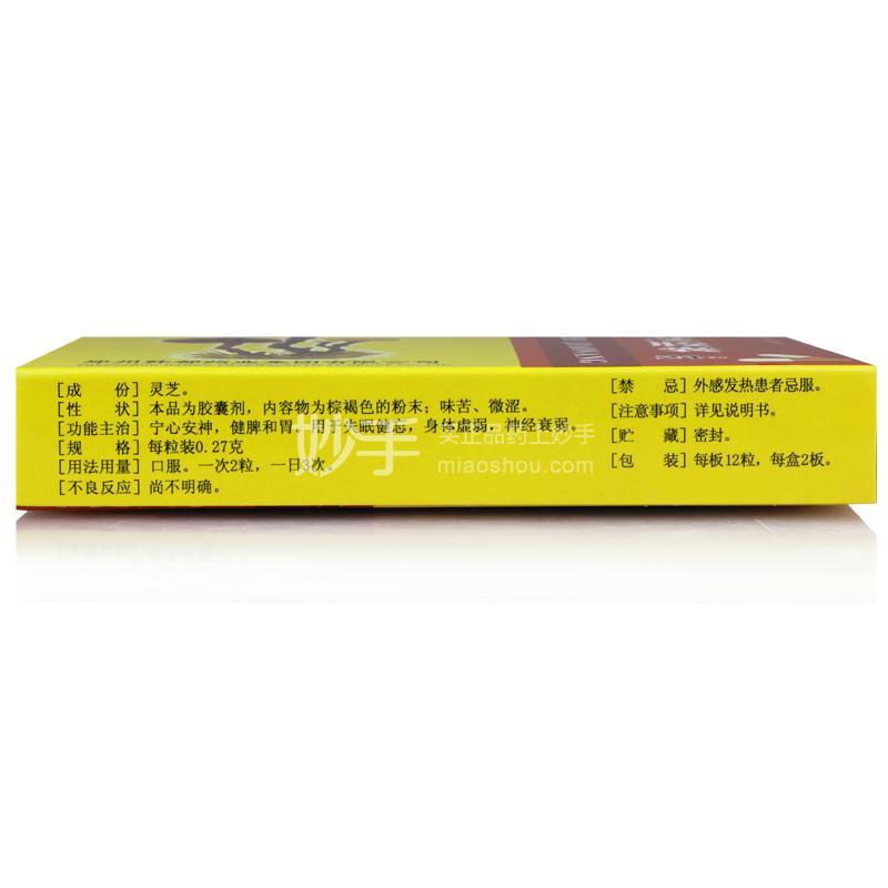 力魂 灵芝胶囊 0.27g*24粒