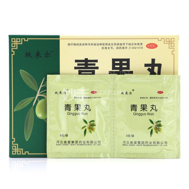 呋来尔 青果丸 8g*6袋*2小盒(每10丸重1g)