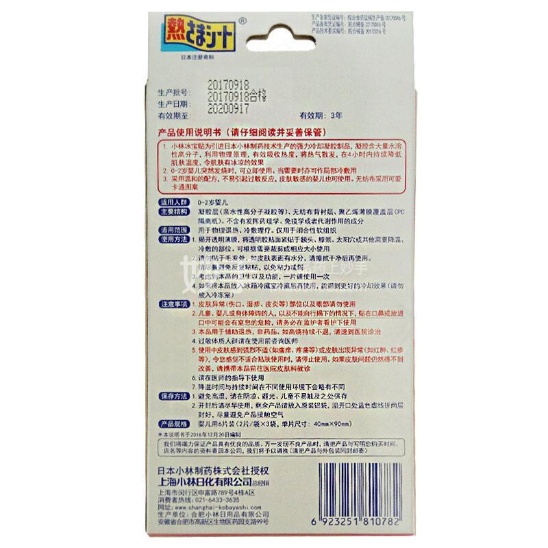 小林制药 婴儿医用退热贴(冰宝贴) 6片+2片