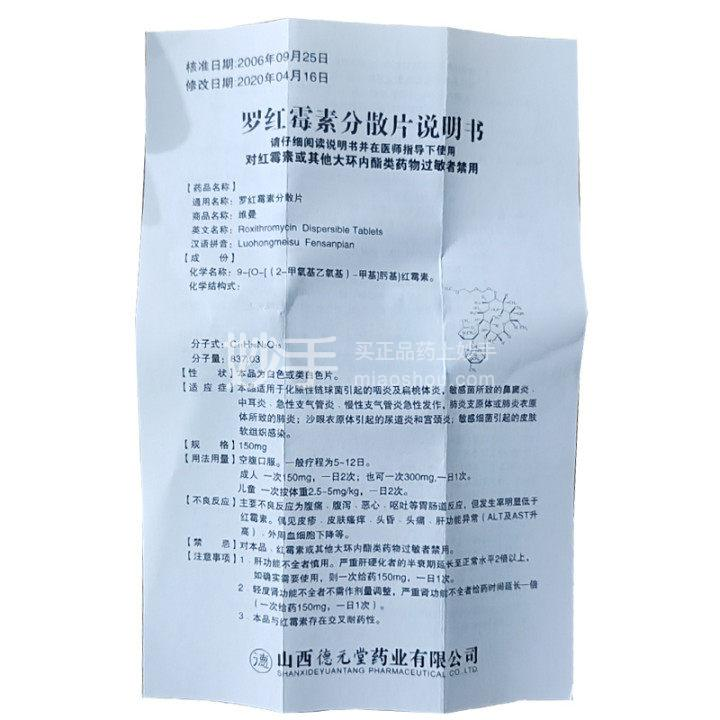 维曼 罗红霉素分散片  150mg*12片
