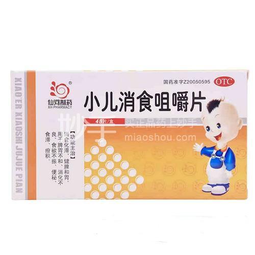 仙河 小儿消食咀嚼片 0.3g*24片*2板