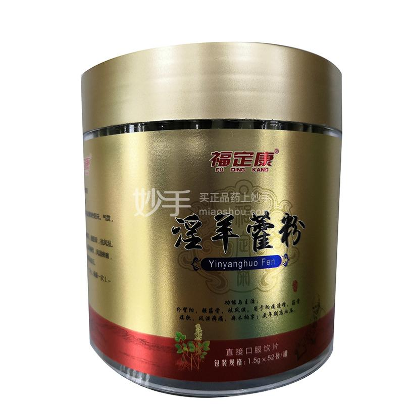 福定康 淫羊藿粉 1.5g*52袋