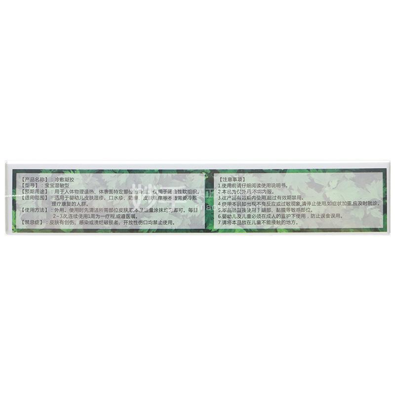 可卉 冷敷凝胶 15g(宝宝湿敏型)
