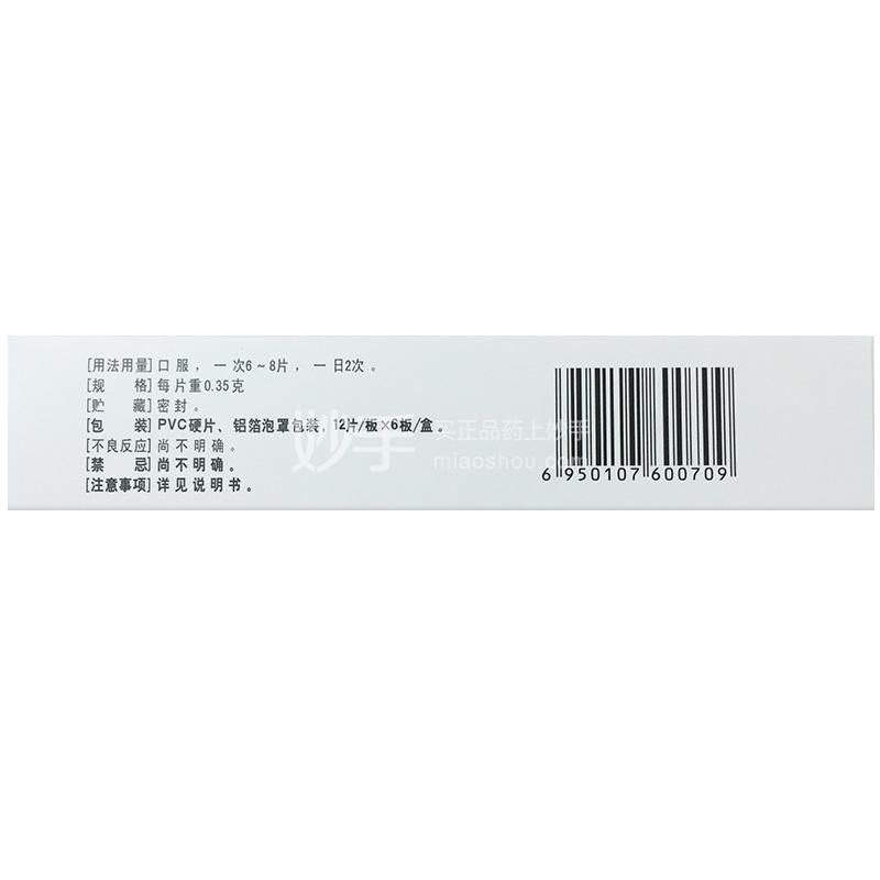 弗吉宁 丹栀逍遥片 72片