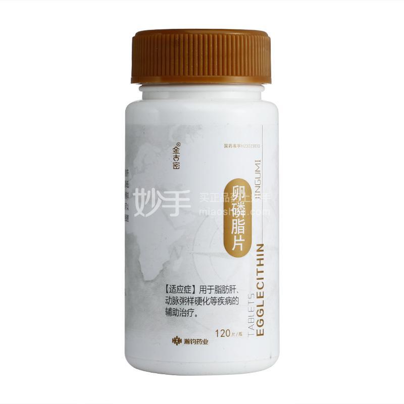 金古密 卵磷脂片 120片